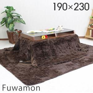 こたつ布団 コタツ 布団 Fuwamon フワモン 120×80用  さらさら 長方形 e-alamode