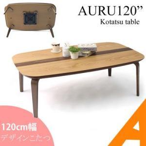 こたつ コタツデザイン テーブル 炬燵 アウル120 長方形|e-alamode