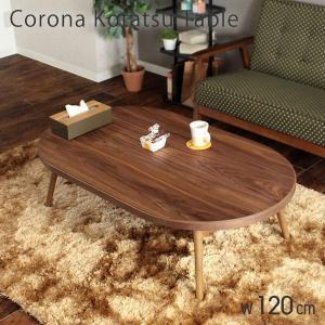 こたつ こたつテーブル テーブル 楕円形 木製 北欧 折りたたみ 折れ脚 炬燵 コタツ リビングテーブル 120幅  楕円 (コロナ)|e-alamode
