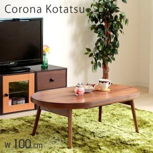 こたつ テーブル こたつテーブル 木製 北欧 折りたたみ 炬燵 コタツ リビングテーブル コロナ 100幅  楕円|e-alamode