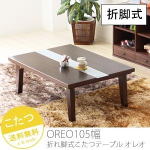 こたつ テーブル  こたつテーブル 長方形 木製 和風 炬燵 コタツ リビングテーブル 105幅 105cm ブラウン (オレオ)|e-alamode