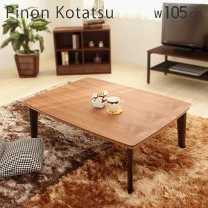 こたつ テーブル  こたつテーブル 長方形 木製 和風 炬燵 コタツ リビングテーブル 105幅 105cm ブラウン (ピノン)|e-alamode