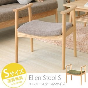 スツール 椅子 イス 木製スツール 手すり付き 北欧 天然木 スツールS (Ellen-エレン-)|e-alamode