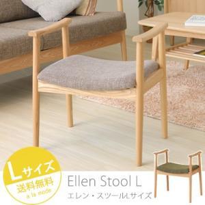 スツール 椅子 イス 木製スツール 手すり付き 北欧 天然木 スツールL (Ellen-エレン-)|e-alamode