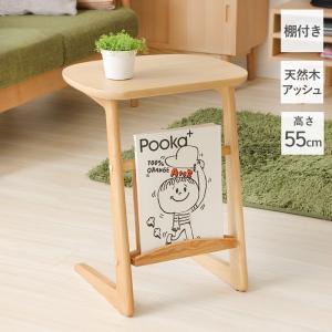 サイドテーブル ソファ ベッド サイド ナイトテーブル ソファーテーブル モダン 北欧 木製 シンプル マガジンラック エレン|e-alamode
