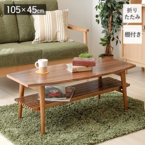 テーブル 折りたたみ テーブル 木製 折れ脚テーブル 折りたたみローテーブル センターテーブル 棚付き  アーミー|e-alamode