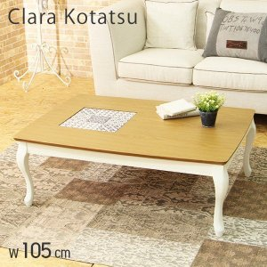 こたつ こたつテーブル コタツ 炬燵 テーブル リビングテーブル センターテーブル 木製 こたつ 長方形 猫脚 クララ105|e-alamode