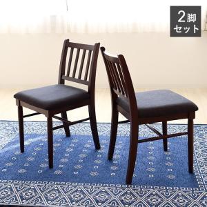 ダイニングチェア 2脚セット チェア 椅子 おしゃれ 木製 ダークブラウン|e-alamode