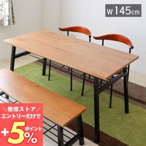 ダイニングテーブル 145cm テーブル単品 4人掛け 4人用 木製 おしゃれ 新生活 ホルン|e-alamode