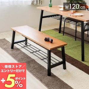 ダイニングベンチ 120cm 単品 2人掛け おしゃれ ヴィンテージ 木製 アイアン ホルン|e-alamode