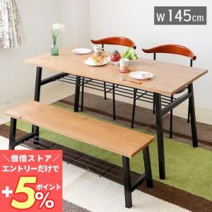 ダイニングテーブルセット 4人掛け ダイニング 4点セット ベンチ チェア 木製 カフェ風 ホルン 新生活|e-alamode