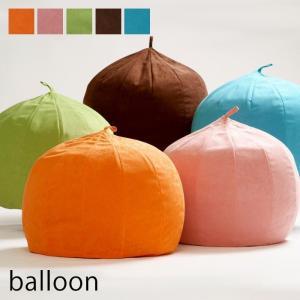 (Balloon)バルーン・ビーズクッション ソファ|e-alamode