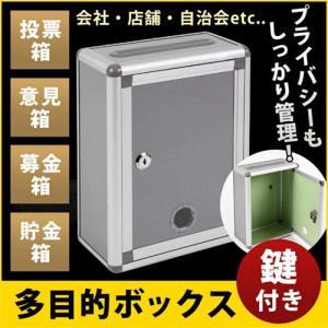 鍵付きBOX シルバーグレー W22cm 募金箱/応募箱/投票箱/アンケートボックス/多目的ボックス/意見箱