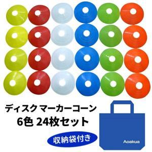 人気のある6色のディスクマーカーコーン24枚をセットにしました。 陸上競技、サッカー、フットサル、バ...