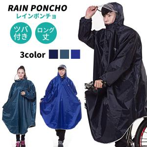 透明なツバ付き ロング レインポンチョ レインコート リュック対応 男女兼用 自転車 原付 雨具 カッパ