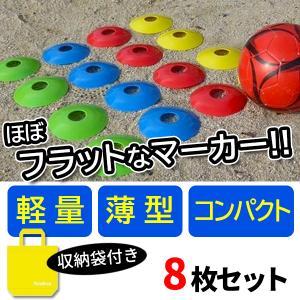 フラット コンパクトな ディスク マーカーコーン 8枚セット 収納袋付き サッカー フットサル 陸上...
