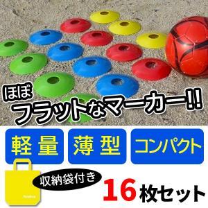 フラット コンパクトな ディスク マーカーコーン 16枚セット 収納袋付き サッカー フットサル 陸...