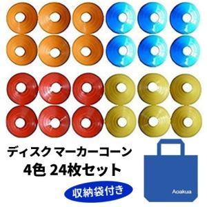人気のある4色のディスクマーカーコーン24枚をセットにしました。 陸上競技、サッカー、フットサル、バ...