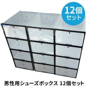 男性用 シューズボックス スッキリ シューズ収納 12個セット クリアーケース