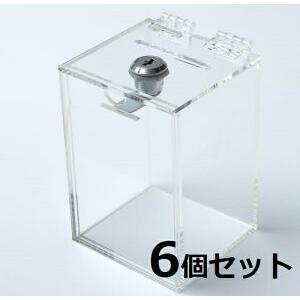 アクリル 鍵付きBOX W90mm クリア 6個セット! 大変お得なセット商品になります。  コンパ...