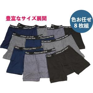 紳士 ニット トランクス 色おまかせ 8枚組(サイズM〜LL) e-apron