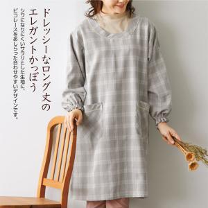 格子ロングドレスかっぽう e-apron