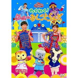 NHK「おかあさんといっしょ」ファミリーコンサート わくわく!ゆめのおしごとらん.. / NHKおかあさんといっしょ (DVD)|e-apron