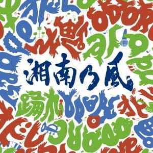 踊れ(初回限定盤)(DVD付) / 湘南乃風 (CD)|e-apron