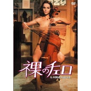裸のチェロ / ラウラ・アントネッリ (DVD)|e-apron