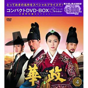 華政[ファジョン] コンパクトDVD-BOX4<本格時代劇セレクション> / イ・ヨニ (DVD)|e-apron