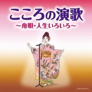 こころの演歌 〜舟唄・人生いろいろ〜 / オムニバス (CD)|e-apron