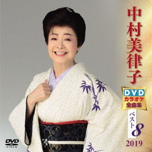 中村美律子 DVDカラオケ全曲集ベスト8 2019 / 中村美律子 (DVD)|e-apron