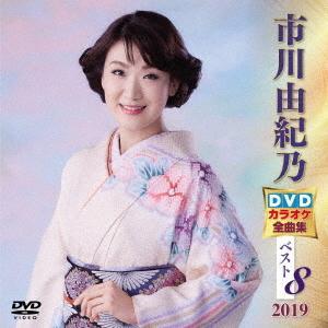 市川由紀乃 DVDカラオケ全曲集ベスト8 2019 / 市川由紀乃 (DVD)|e-apron