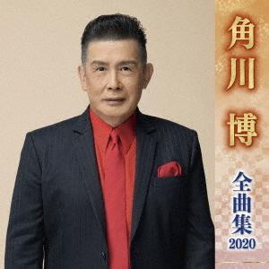 角川博全曲集2020 / 角川博 (CD)|e-apron