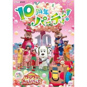 NHKDVD いないいないばあっ! ワンワンわんだーらんど〜10周年パーティー!.. /  (DVD)|e-apron