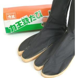 アウトレット 力王 はだし足袋 26.5cm 1足限定|e-azumaya