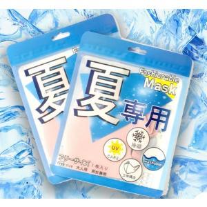 接触冷感 ひんやりマスク フリーサイズ 小さめサイズ 1枚入り 各5色|e-azumaya