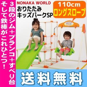 おりたたみロングスロープキッズパークSP (4333) nonaka world ノナカワールド 北海道・沖縄・離島は送料無料対象外 xms  16時まであすつく