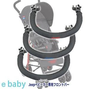 J is for Jeep ベビーカー専用フロントバー ティーレックス ベビーカーオプション ベビーカーアクセサリー