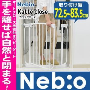 Katte close カッテクローズNebio ネビオ ベビーゲート ゲート オートクローズ 扉付き 送料無料 16時まであすつく