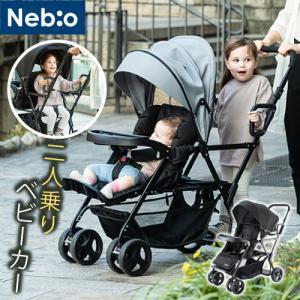 ベビーカー 二人乗り 二人乗りベビーカー 2人乗り 2人乗りベビーカー バギー 双子 兄弟 姉妹 アミティエ ネビオ