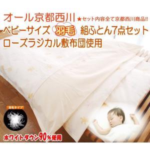 京都西川ベビー羽毛組ふとん7点セット(ローズラジカル敷布団使...