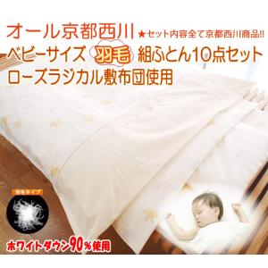 京都西川ベビー羽毛組ふとん10点セット(ローズラジカル敷布団...