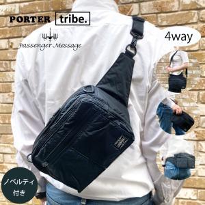 ポーター トライブ ショルダーバッグ ボディバッグ 2Way メンズ ナイロン 軽量 吉田カバン PORTER TRIBE 383-16137-10|e-bag-morita