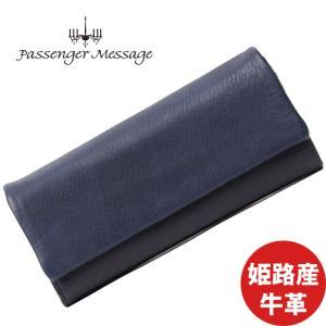 インディゴ染め牛革 かぶせ長財布 Passenger Message パッセンジャーメッセージ ブルー 927-pm-8e102|e-bag-morita