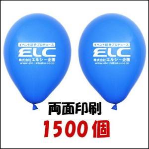 ゴム風船両面名入れ印刷 風船のみ 1500個|e-balloon