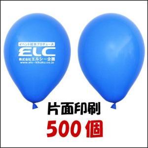 ゴム風船片面名入れ印刷 風船のみ 500個|e-balloon