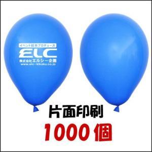 ゴム風船片面名入れ印刷 風船のみ 1000個|e-balloon