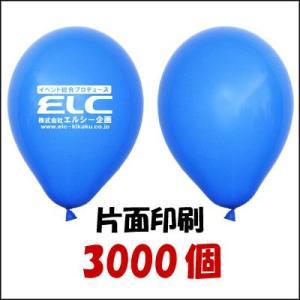 ゴム風船片面名入れ印刷 風船のみ 3000個|e-balloon