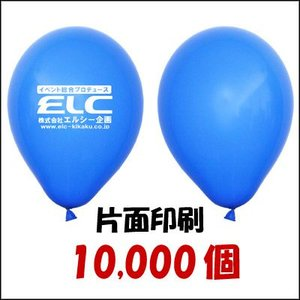ゴム風船片面名入れ印刷 風船のみ 10000個|e-balloon